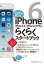 今日から使える iPhone 6/iPhone 6 Plus らくらくスタートブック【電子書籍】[ 向井領治 ]