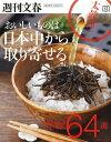 おいしいものは日本中から取り寄せる【文春e-Books】【電子書籍】[ 週刊文春 ]