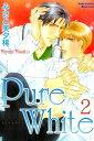Pure White【分冊版】 2Pure White【分冊版】 2【電子書籍】[ みさと美夕稀 ]