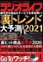 ラジオライフ2021年 1月号【電子書籍】[ ラジオライフ編集部 ]