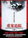 樂天商城 - Major case tracking【電子書籍】[ Jiu Mu ]