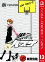 黒子のバスケ カラー版 13【電子書籍】[ 藤巻忠俊 ]...
