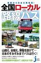 車窓から日本を再発見! 全国ローカル路線バス【電子書籍】[ ブルーガイド編集部 ]