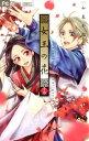 女王の花(15)【電子書籍】[ 和泉かねよし ]