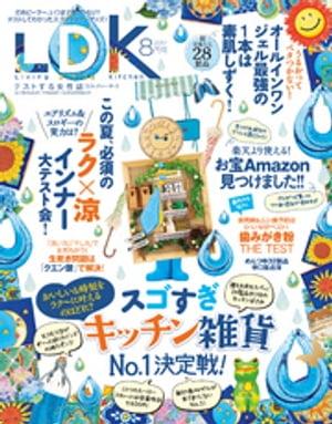LDK (エル・ディー・ケー) 2017年8月号...の商品画像