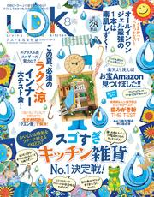 LDK (エル・ディー・ケー) 2017年8月号【電子書籍】[ LDK編集部 ]