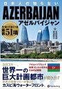 日本人の知らないアゼルバイジャン今、知っておくべき最新51項【電子書籍】[ 石田和靖 ]
