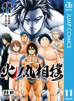 火ノ丸相撲11