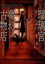 瑠璃宮夢幻古物店(4)【電子書籍】[ 逢坂八代 ]