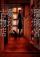 瑠璃宮夢幻古物店(4)