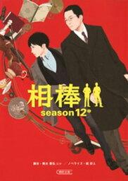 相棒 season12 中【電子書籍】[ 碇卯人 ]