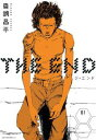 THE END(1)【電子書籍】[ 真鍋昌平 ]