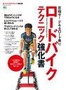 ロードバイク テクニック強化書【電子書籍...