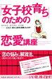 ショッピング恋愛 「女子校育ち」のための恋愛講座【電子書籍】[ 根本裕幸 ]