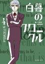 白暮のクロニクル(4)【電子書籍】[ ゆうきまさみ ]
