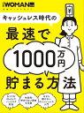 キャッシュレス時代の最速で1000万円貯まる方法【電子書籍】