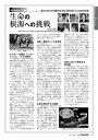 研究室訪問 vol.4 : 東京大学大学院農学生命科学研究科今川和彦研究室【電子書籍】[ 今川和彦