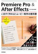 Premiere Pro �� After Effects �����ޤ������롪����ӡ�����ζ��ʽ�CC/CS6�б��ǡ�