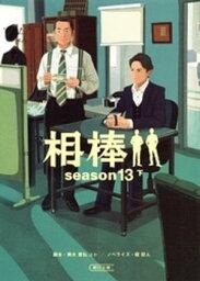 相棒 season13 下【電子書籍】[ 碇卯人 ]