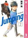 Jumping[ジャンピング] 2【電子書籍】[ 筒井旭 ]