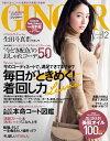 GINGER[ジンジャー] 2015年12月号【電子書籍】[ 幻冬舎 ]