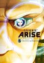 攻殻機動隊ARISE 〜眠らない眼の男Sleepless Eye〜5巻【電子書籍】[ 藤咲淳一 ]