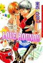 LOVE ROUND!!【電子書籍】[ 高永ひなこ ]