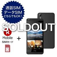 70%OFF【セット販売端末】Desire626(ブラック)+SIMカード(事務手数料込み)【楽天モバイル】【SIMフリー】【格安スマホ】【送料無料】