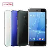 【セット販売端末/ドコモ回線】HTC U11 life+通話SIMカード(契約事務手数料込み)【楽天モバイル】【送料無料】【SIMフリー】【格安スマホ】