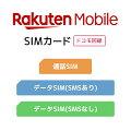 SIMカード(事務手数料)【楽天モバイル】 【送料無料】【SIMフリー】【iPhone・Android対応】【格...