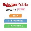 SIMカード(事務手数料)【楽天モバイル】 【送料無料】【SIMフリー】【iPhone・Android対応】【格安スマホ】