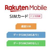 SIMカード(事務手数料)【楽天モバイル】【送料無料】【SIMフリー】【格安スマホ】