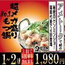 ★食べログNo,1★【アメトークで紹介の...