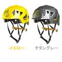 グリベル ステルス クライミング ヘルメット