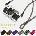 カメラストラップ RALLOC ラロック 組紐タイプ カメラ用ネックストラップ 01 (おしゃ