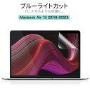 【楽天ランキング1位】 MacBook Air 2020 ブルーライトカット 保護フィルム アンチグレア 反射防止 指紋防止 マックブックエアー 13インチ ノートPC ノートパソコン 13.3 画面 フィルム