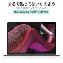 【楽天ランキング1位】LOE MacBook Air 2020 保護フィルム まるで貼ってないかのように美しい 超透明 極低反射 SAR 13.3 画面 ノートPC ノートパソコン フィルム