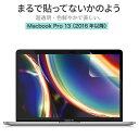 MacBook Pro 13 2020 保護フィルム まるで貼ってないかのように美しい 超透明 極低反射 SARフィルム