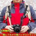 リュックス一眼レフ 固定ベルト カメラストラップ リ