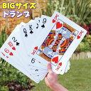 大きいトランプ ビック トランプ ビッグサイズトランプ A4サイズ トランプ マジックトランプ 9倍 トランプ カードゲーム トランプゲーム テーブルゲーム カードゲーム ステイホーム 家で遊ぶ 在宅遊具