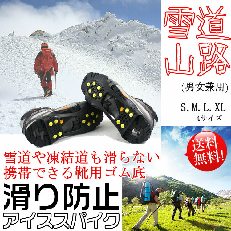 送料無料 雪道 山路の滑り防止 靴底用 滑り止め スパイク 雪道や凍結道も滑らない携帯できる靴用ゴム底 かんじき アイゼン スノーシュー アイススパイク