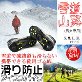 送料無料 雪道 山路の滑り防止 靴底用 滑り止め スパイク 激安 雪道や凍結道も滑らない携帯できる靴用ゴム底 かんじき アイゼン スノーシュー アイススパイク