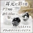プラチナ PT900 ブラックダイヤモンドピアス 0.60ct AAA ローズカット ペアー0.60カラット(0.30ctx2)PT900シリコンダブルロックキ...