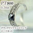 レース模様・ファッション・ジュエリー・アクセサリー・レディース・指輪・PT900・ダイヤモンドリング・4月・誕生石・ブラックダイヤモンド ローズカット0.50ct・プラチナ・AAAクラス・ブラックダイヤリング