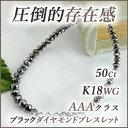 ブラックダイヤ K18WG ブラックダイヤモンドブレスレット50ct・AAA・ダブルワイヤー使用・K18WGブレス・4月誕生石・品質保証書・ジュエリーケース付・メンズサイズ 0824楽天カード分割