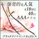 【K18WG】ブラックダイヤモンドネックレス40ctアップ【AAAクラス】ブラックダイヤ