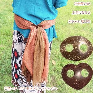 ココナッツ オーバル バックル アイテム エスニック アジアン ファッション ストール アクセサリー
