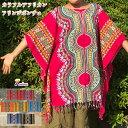 カラフルアフリカンプリント裾フリンジプルオーバーポンチョ フ...