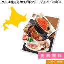 北海道グルメカタログギフト SUZURANスズラン5800 カタログギフト CATALOG GIFT ギフト 出産内祝い 内祝い 結婚内祝い 引き出物 プレゼント