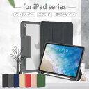 iPad 8 ケース 10.2 iPad ケース 2020 第8世代 iPad 10.2 ケース 第8世代 iPad 8 ケース 2020 iPad Pro 11インチ ケース 2020 ペン収納 耐衝撃 ipad ケース 第7世代 かわいい ペンホルダー ipad air ケース 10.5 第3世代 ipad pro 10.5 ケース 9.7 薄型 軽量